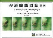 A Photographic Monograph on Hong Kong Butterflies (Vol.4)