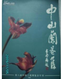 Collection of Zhongshan Orchids(ZHONG SHAN LAN HUA JI) - Click Image to Close